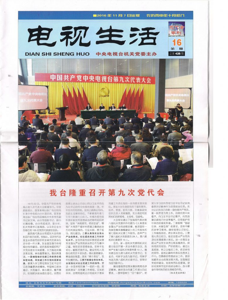 Nov. 7, 2016, edition of Dian Shi Sheng Huo, a workplace newsletter put out by the China Central Television Communist Party Membership Committee