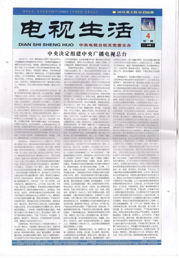 March 30, 2018, edition of Dian Shi Sheng Huo