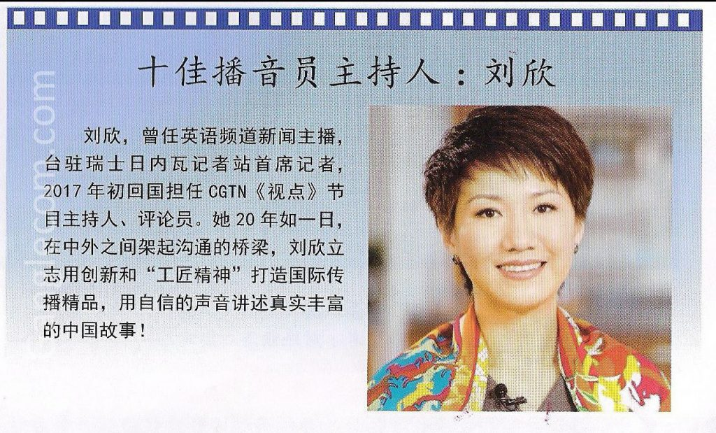Liu Xin named a 'top ten' host by CCTV's Communist Party of China Committee; as seen in the March 30, 2018 employee newsletter distributed at headquarters in Beijing