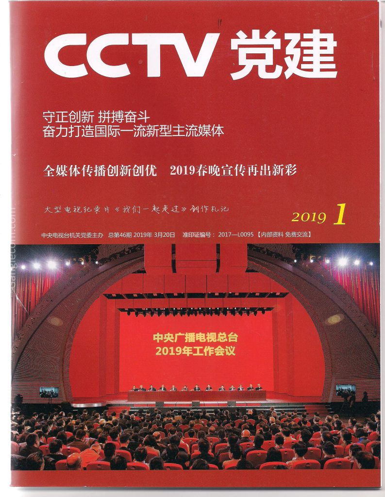 """""""CCTV Party-Building""""  an """"internal"""" publication put out by China Central Television Communist Party Membership"""